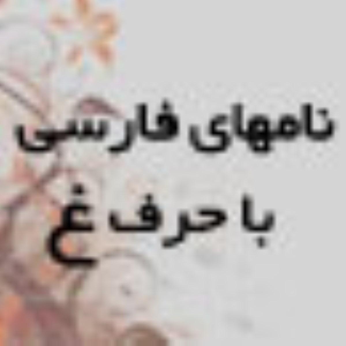 نام های فارسی که با حرف غ شروع می شوند