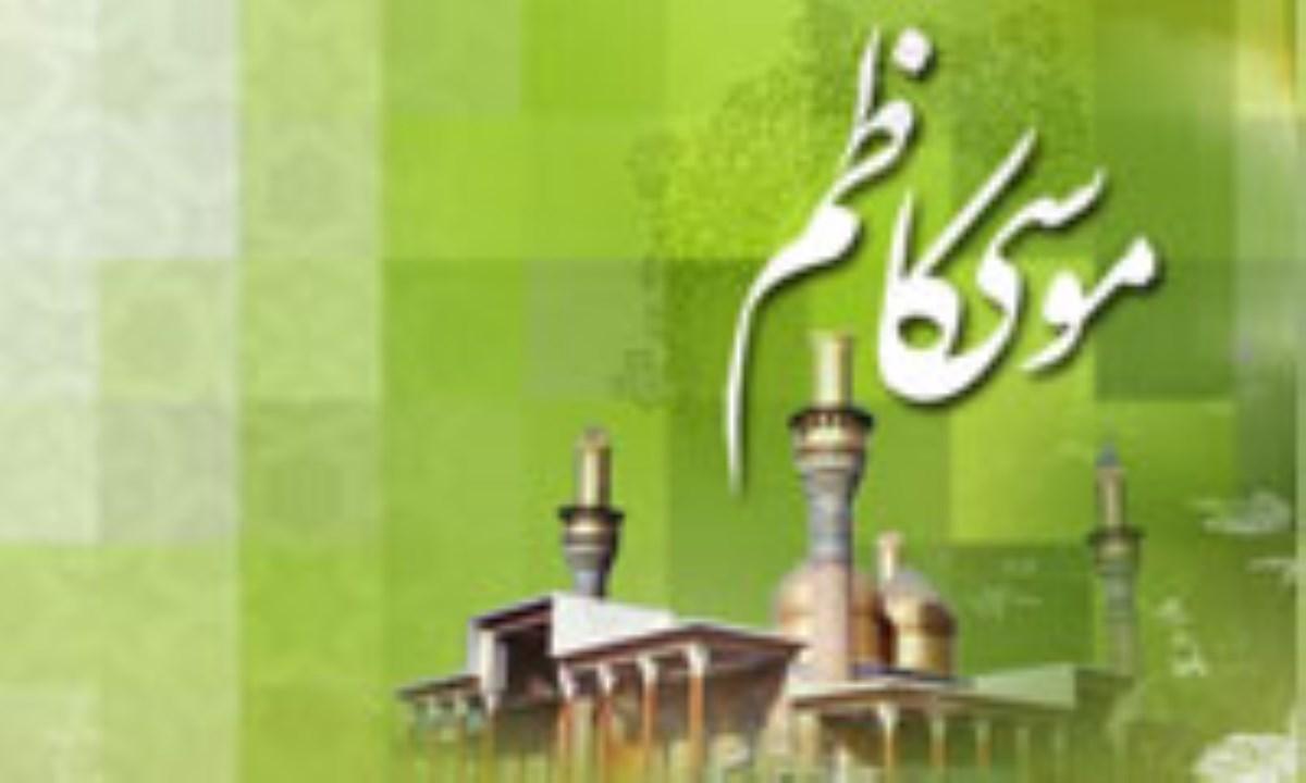 نقش امام موسی کاظم علیه السلام در گسترش فرهنگ و تمدن اسلامی (2)