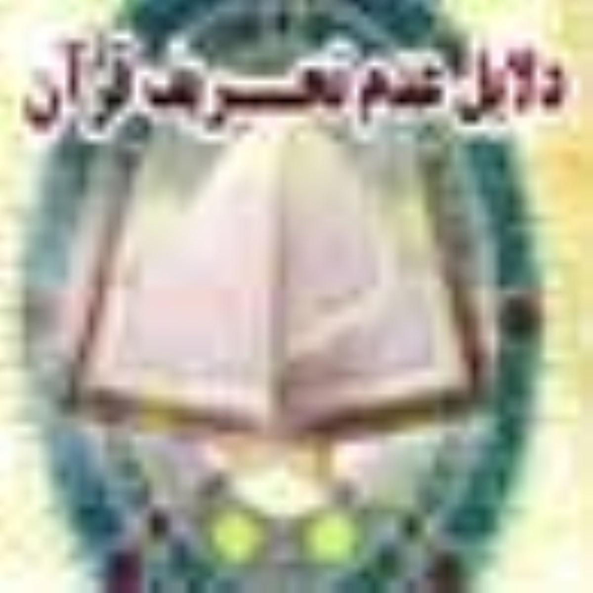 دلايل عدم تحريف قرآن