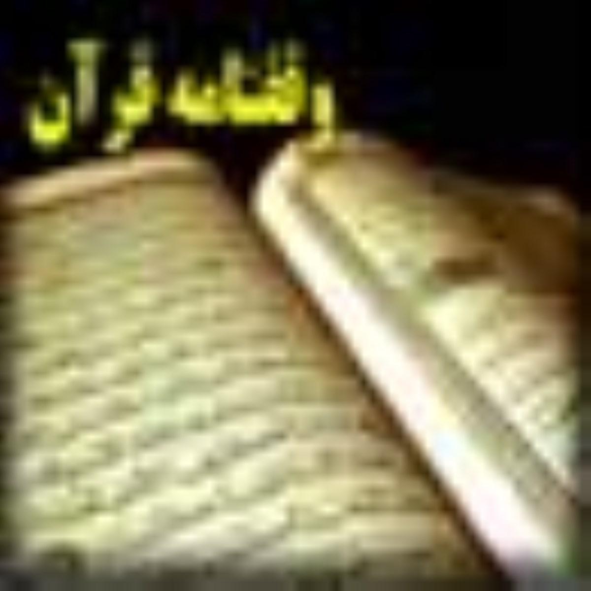 وقف نامههاي قرآن و طبقات زنان واقف کتابخانه آستان قدس رضوي