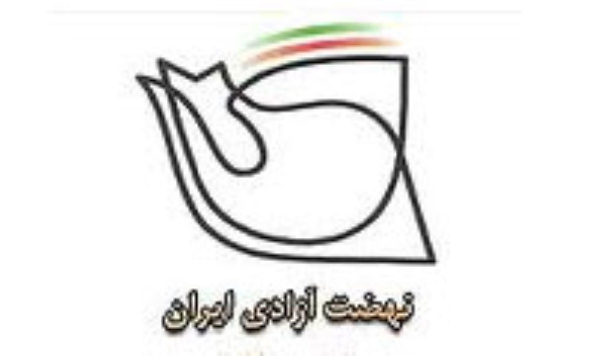 بررسي نظري و تاريخي مواضع نهضت آزادي ايران در برخورد با انقلاب اسلامي (1)