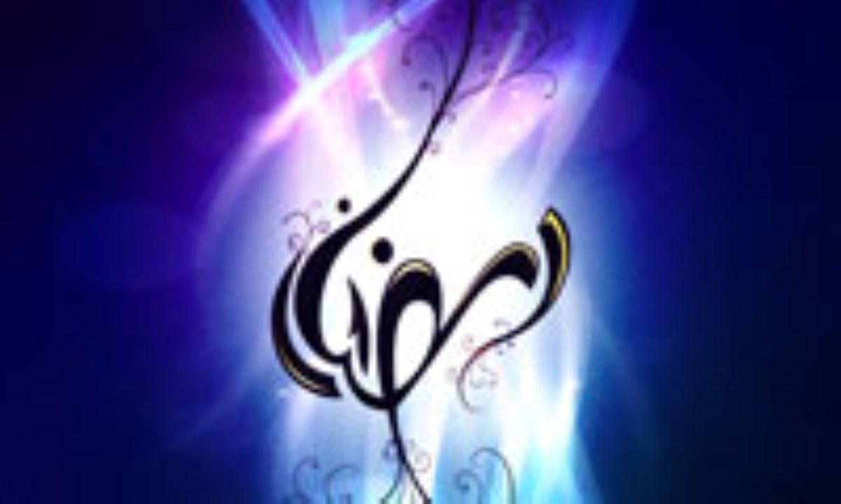 رمضان ماه رحمت و مغفرت