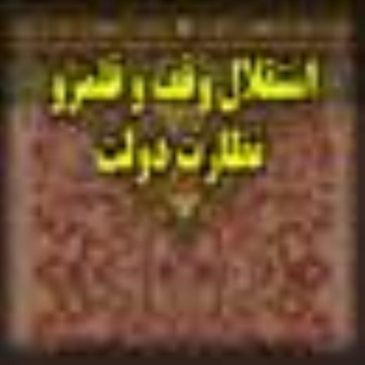 استقلال وقف و قلمرو نظارت دولت