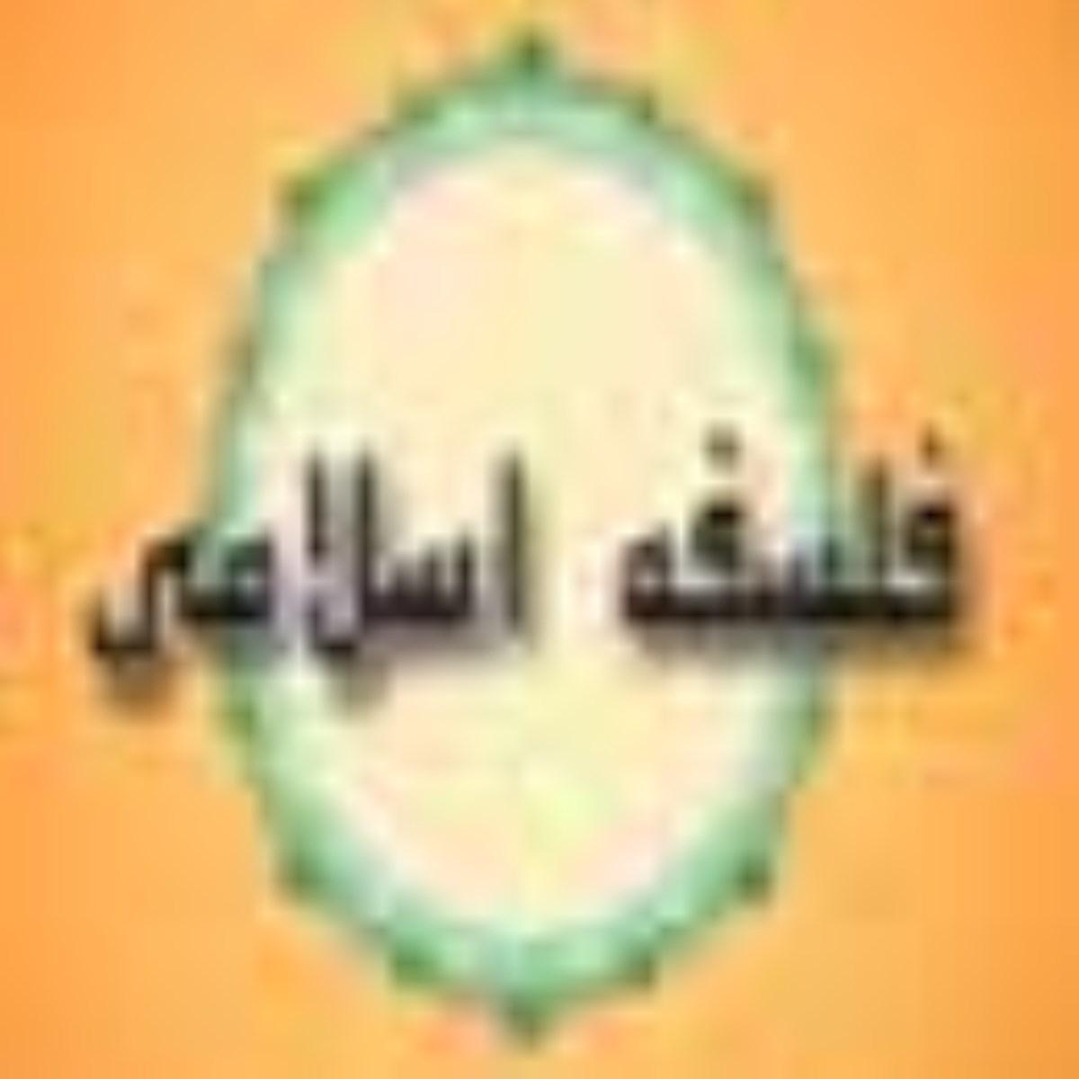 فلسفه اسلامي و نيازهاي معاصر