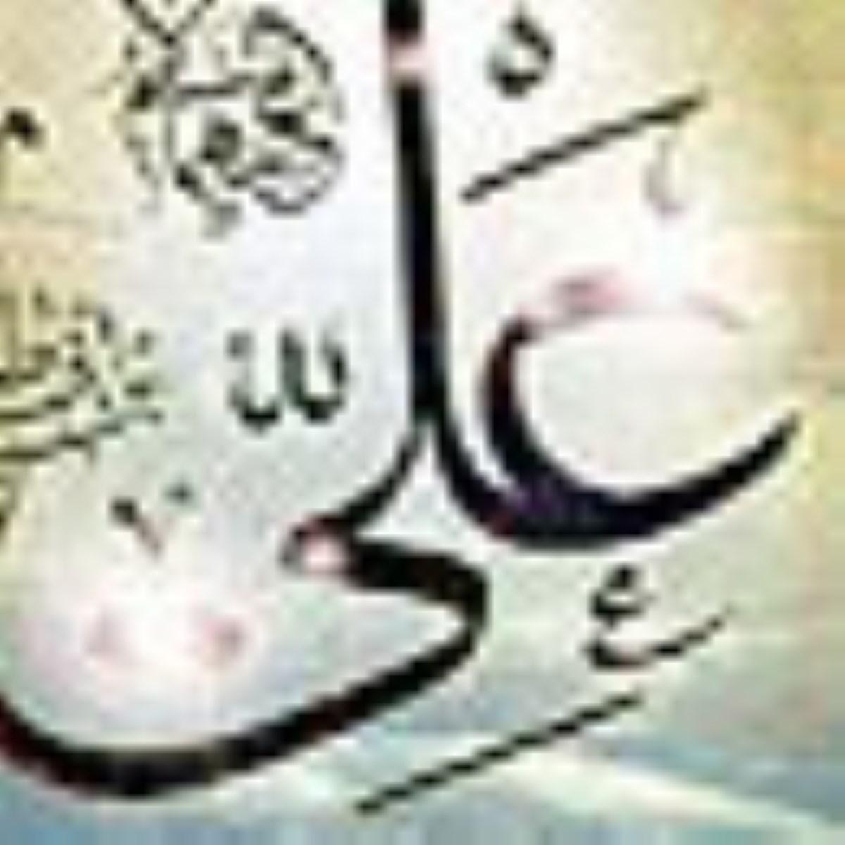 شأن و مقام علي علیه السلام