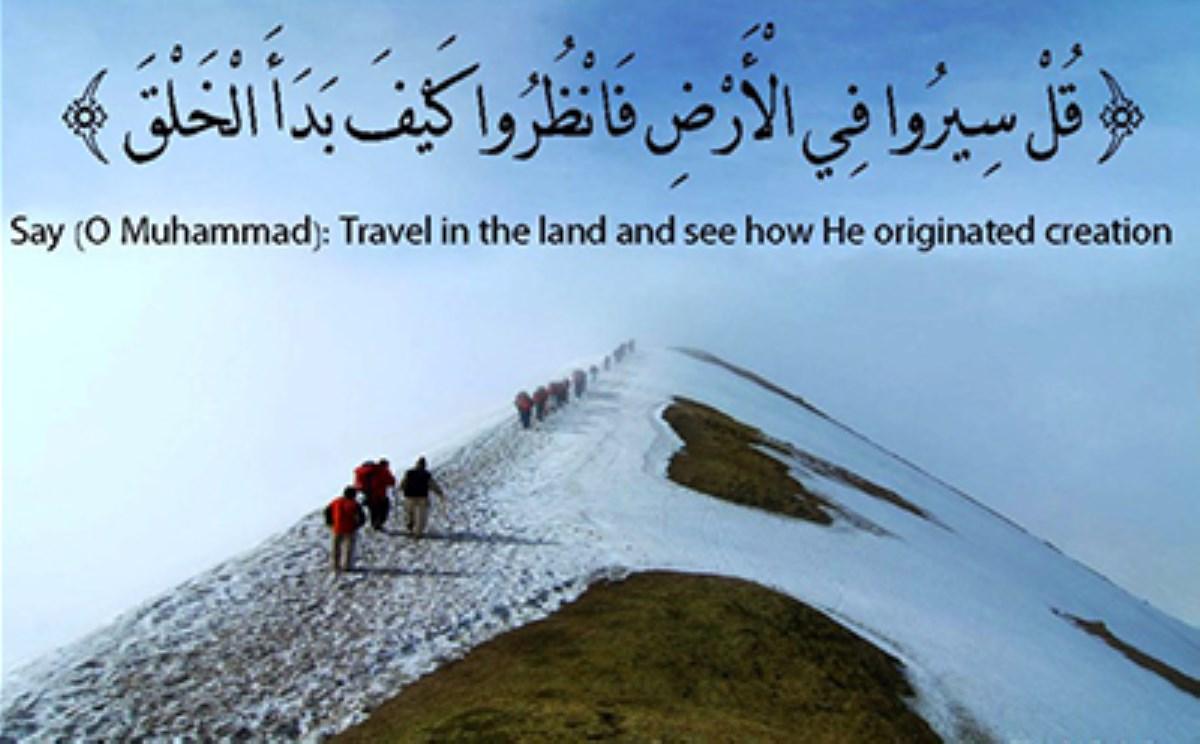 فلسفه عرفانی «مسافرت» از منظر قرآن
