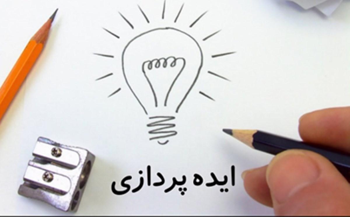۱۲ روش ایده پردازی و خلق ایده های بزرگ