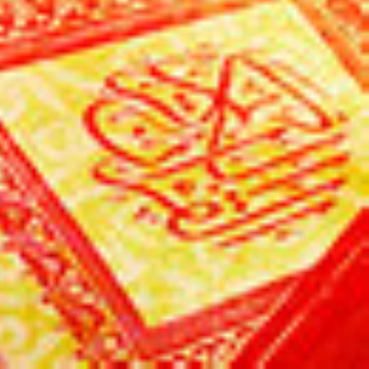 اوصاف دوزخ از نگاه قرآن