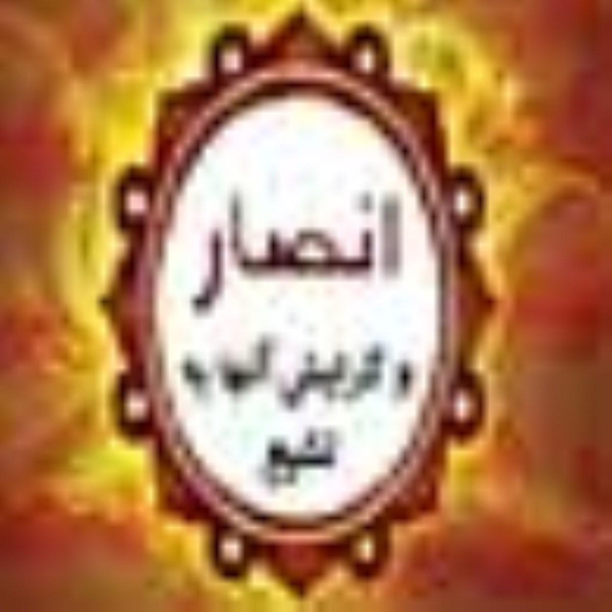 انصار و گرايش آنان به تشيع