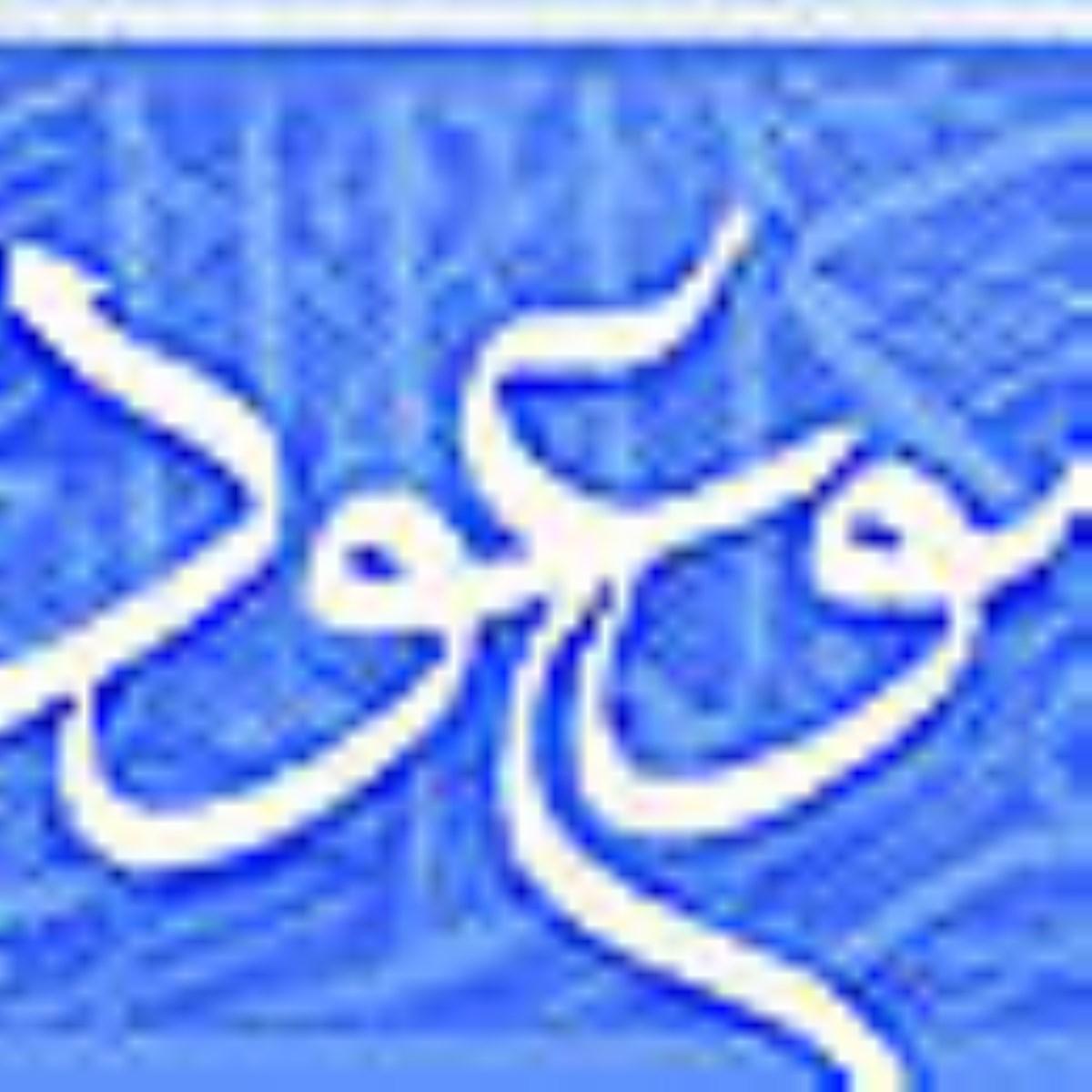 موسسه فرهنگی موعود