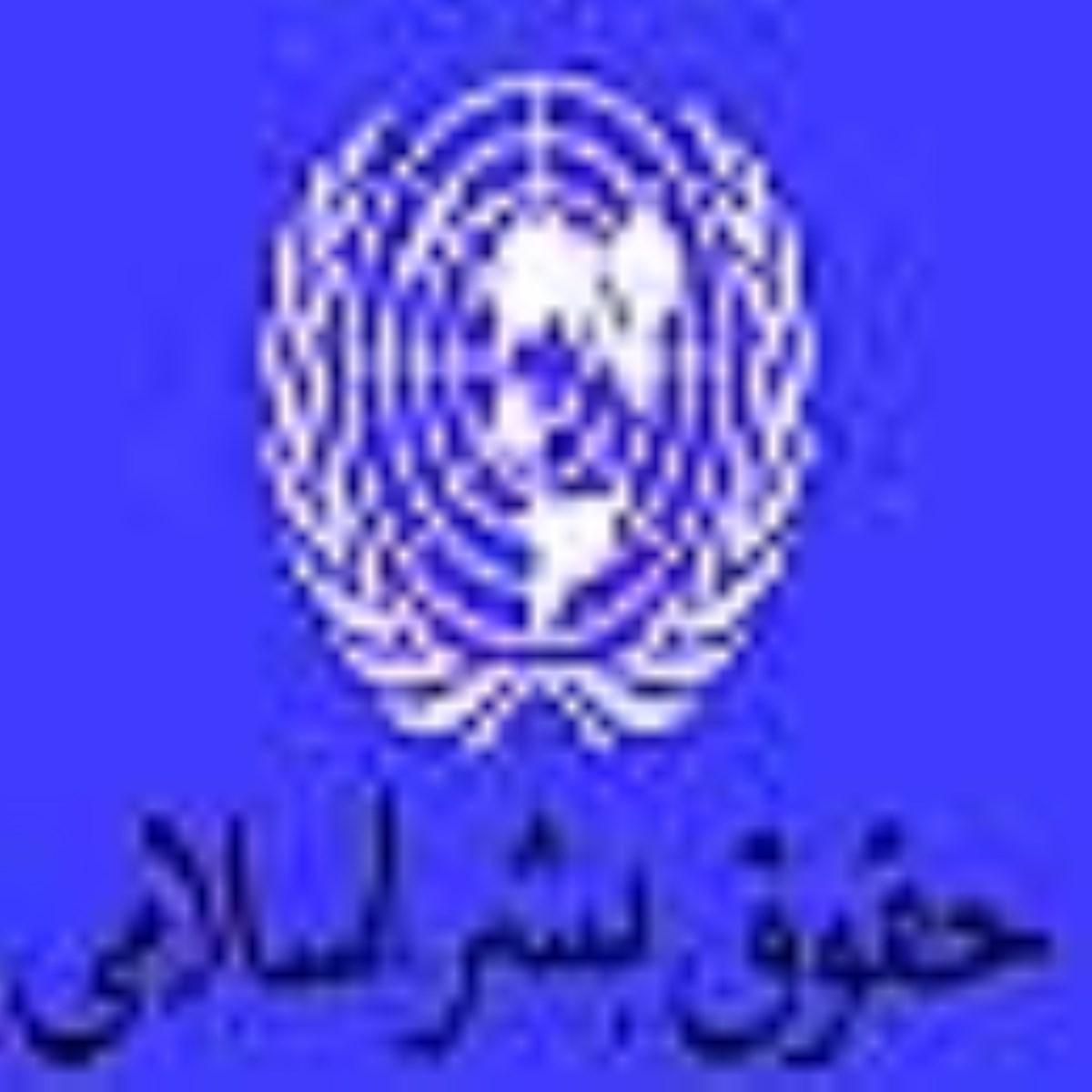 متن اعلاميه حقوق بشر اسلامي