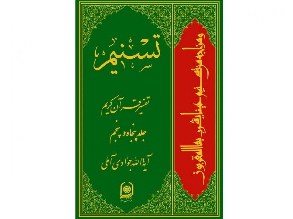 معرفی تفسیر قرآنی تسنیم