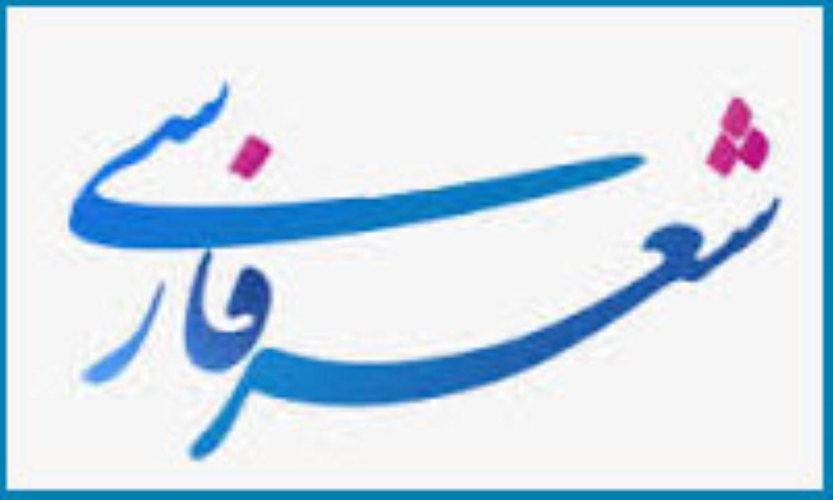 مقدمه بر منتخبات اشعار فارسی