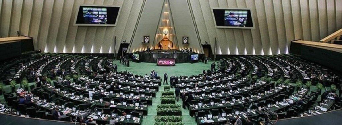 مجلس شورای اسلامی؛ قاعدہ نظام
