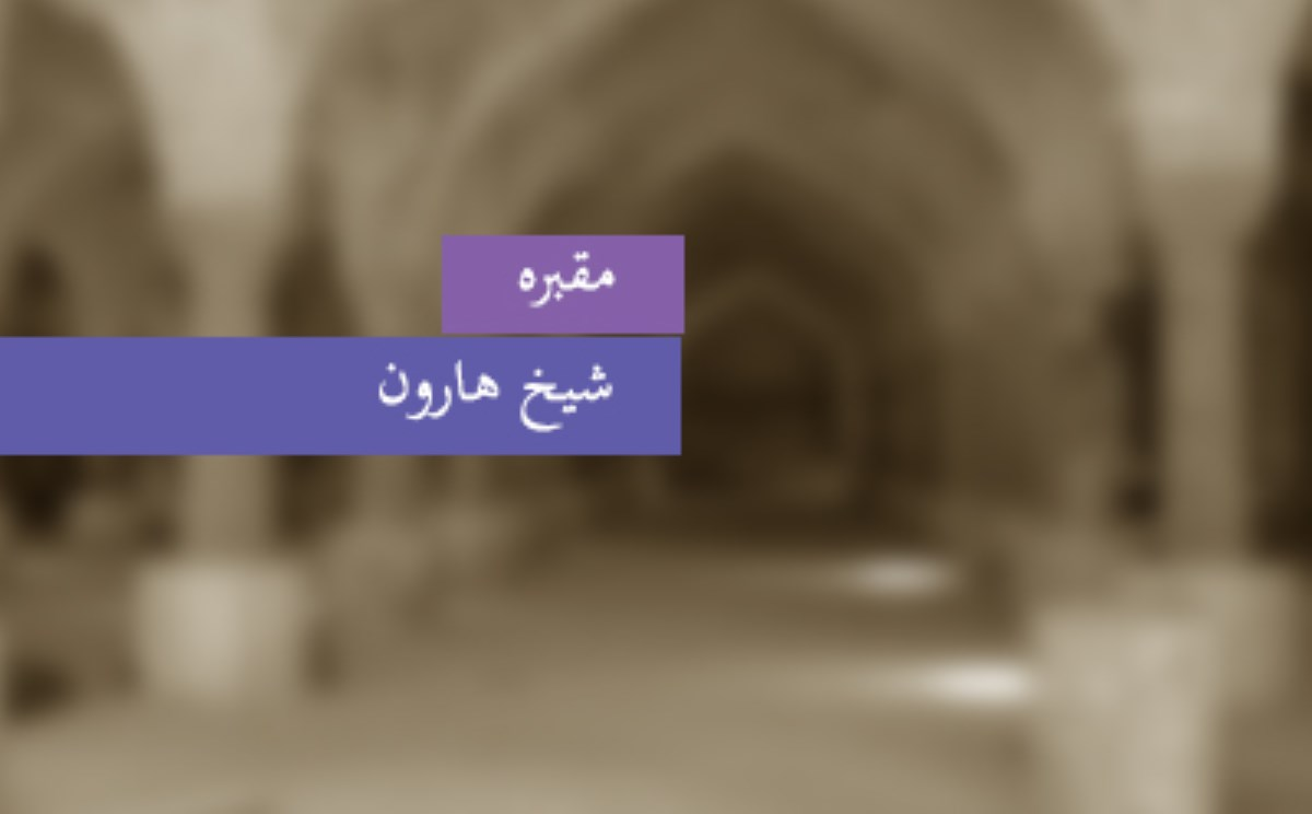 مقبرهی شیخ هارون
