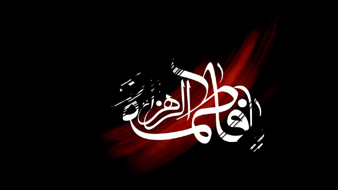 مقام و عظمت حضرت فاطمه (سلام الله علیها) در روایات