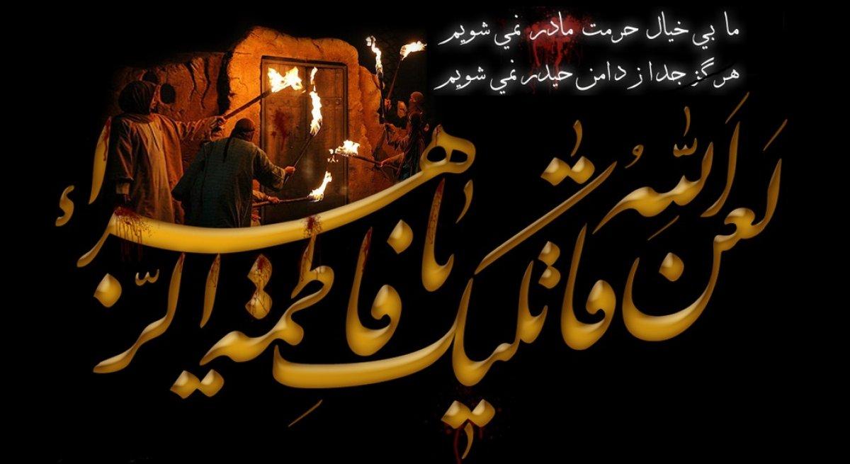 تهدید خلیفه دوم مبنی بر سوزاندن خانه حضرت زهرا (علیها السلام)