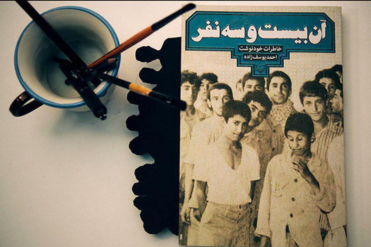 معرفی کتاب «آن بیست و سه نفر»نوشته احمد یوسف زاده