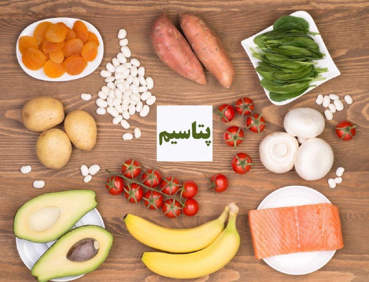۱۴ خوراکی سرشار از پتاسیم