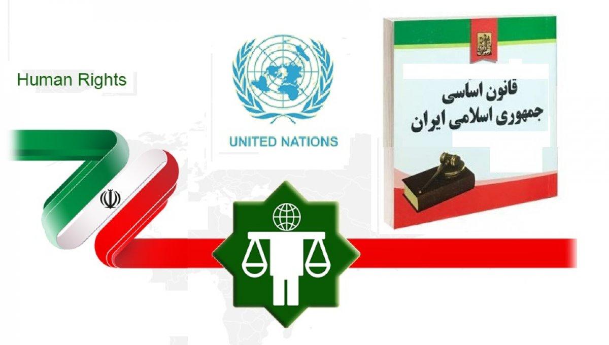 بررسی تطبیقی اعلامیه جهانی حقوق بشر و قانون اساسی جمهوری اسلامی ایران