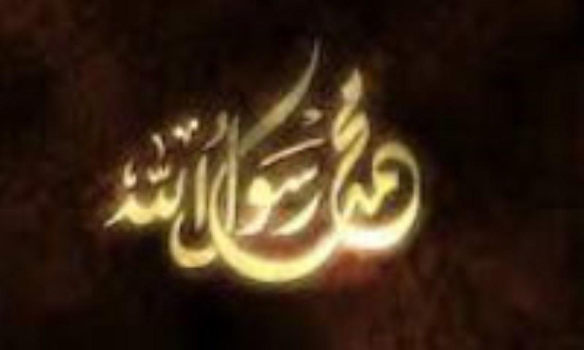 زیارت رسول الله (ص) در قرآن کریم (2)