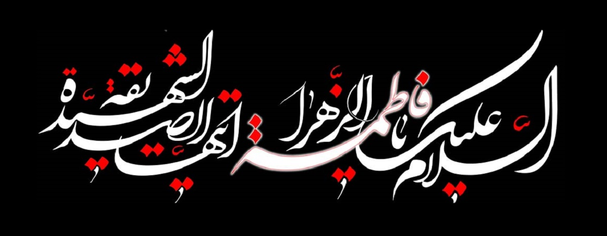 بیان شهادت حضرت زهرا (علیها السلام) توسط صحابه