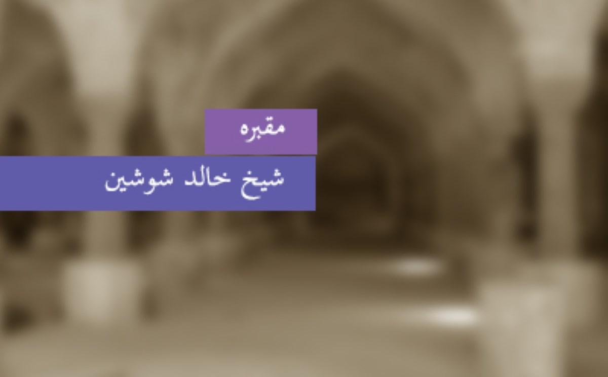 مقبرهی شیخ خالد شوشین