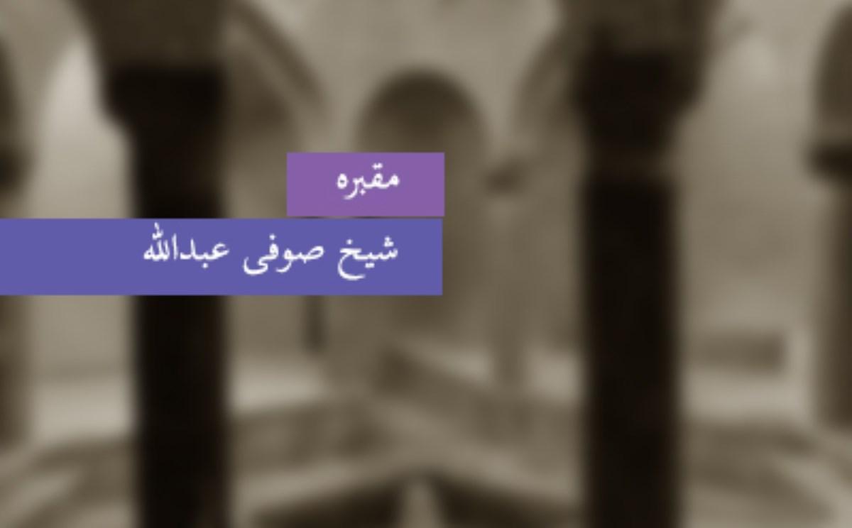 مقبرهی شیخ صوفی عبدالله