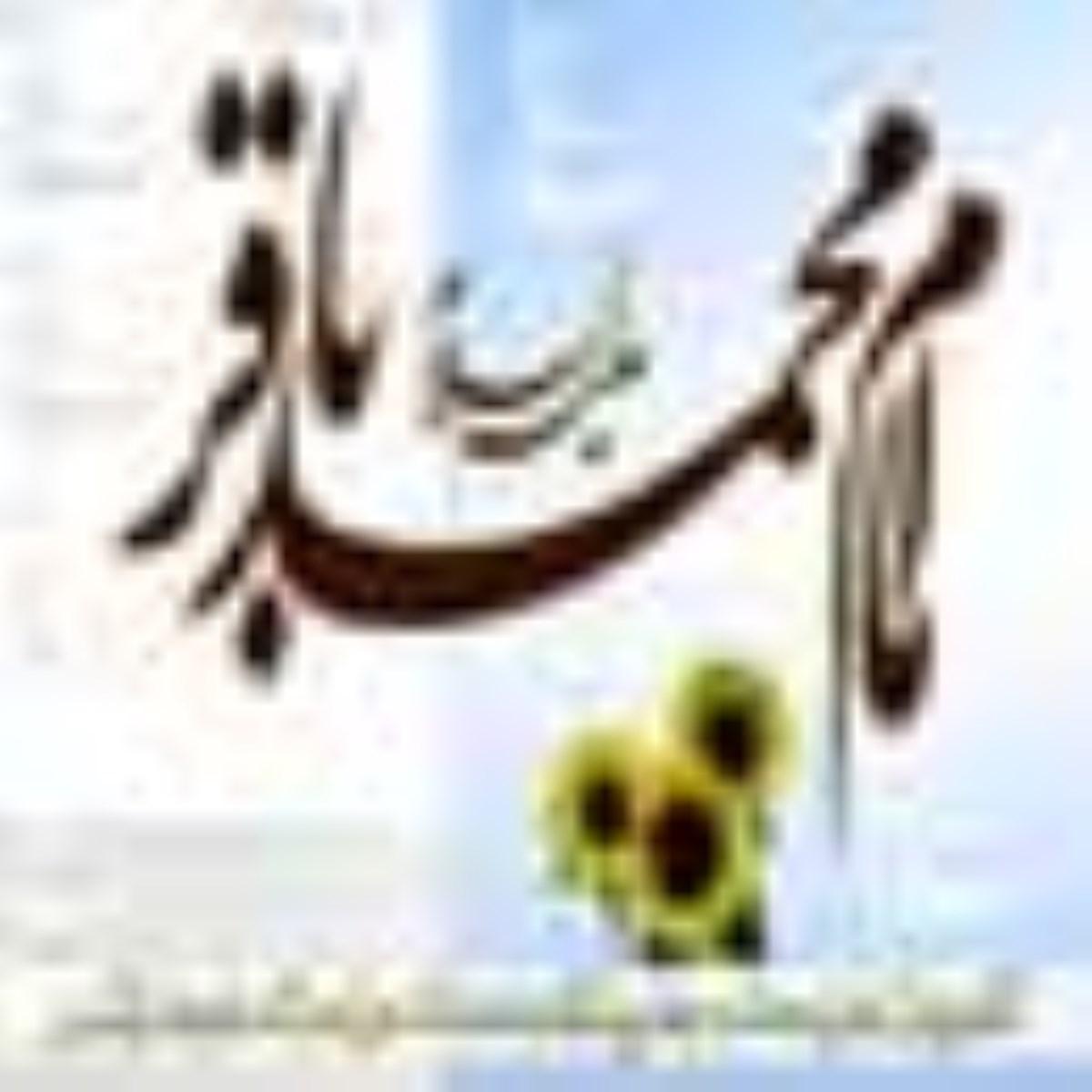 سخنان حكمت آميز حضرت امام محمد باقر (علیه السلام)