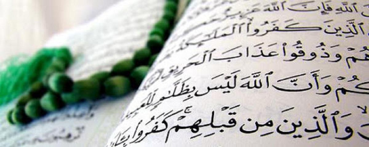 سوره توبه؛ سورهای بدون بسم الله