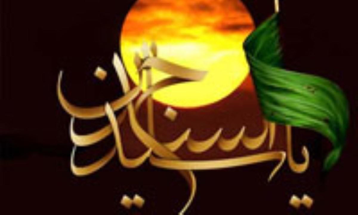 یار ایرانی امام سجاد(ع)