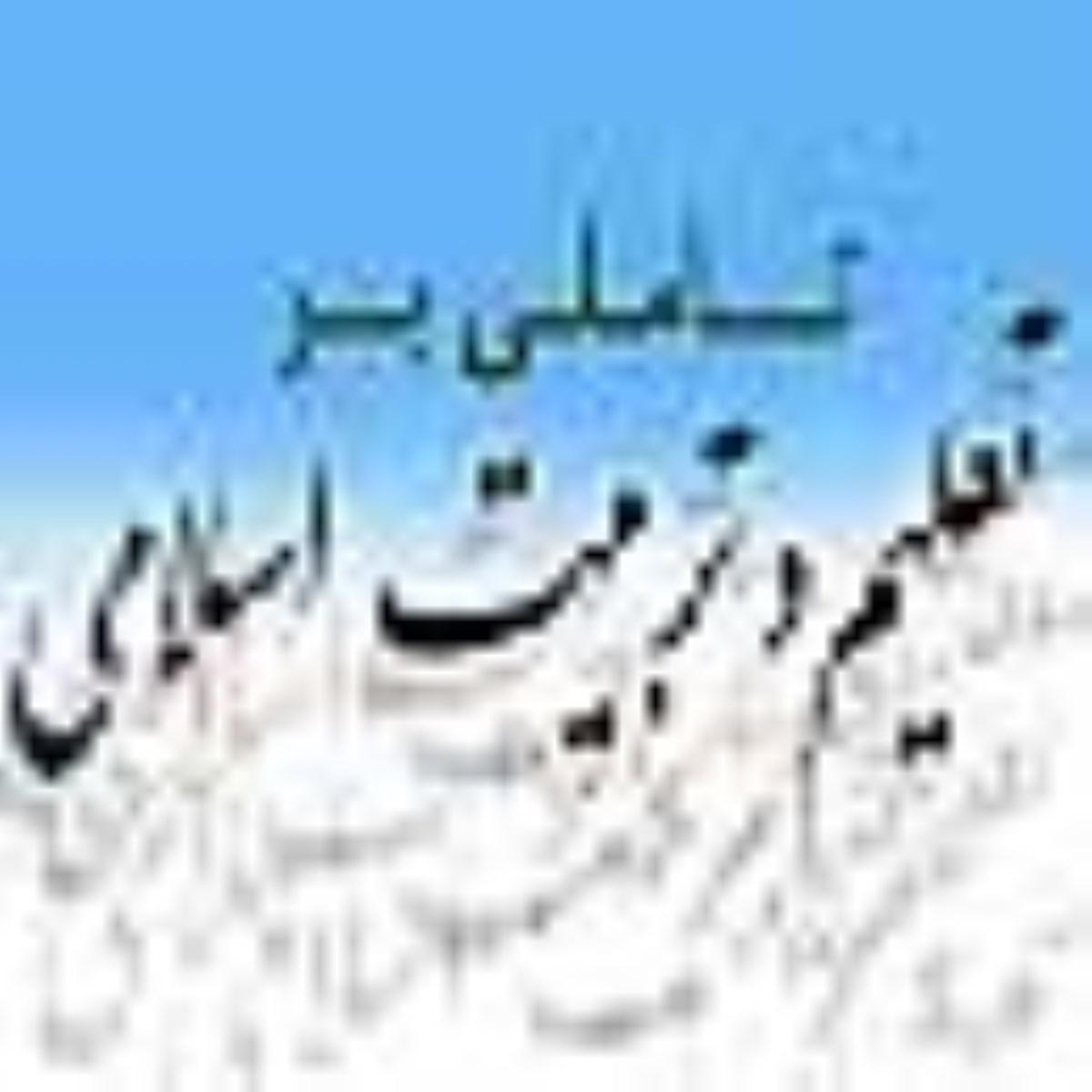 تأملی بر تعلیم و تربیت اسلامی (1)