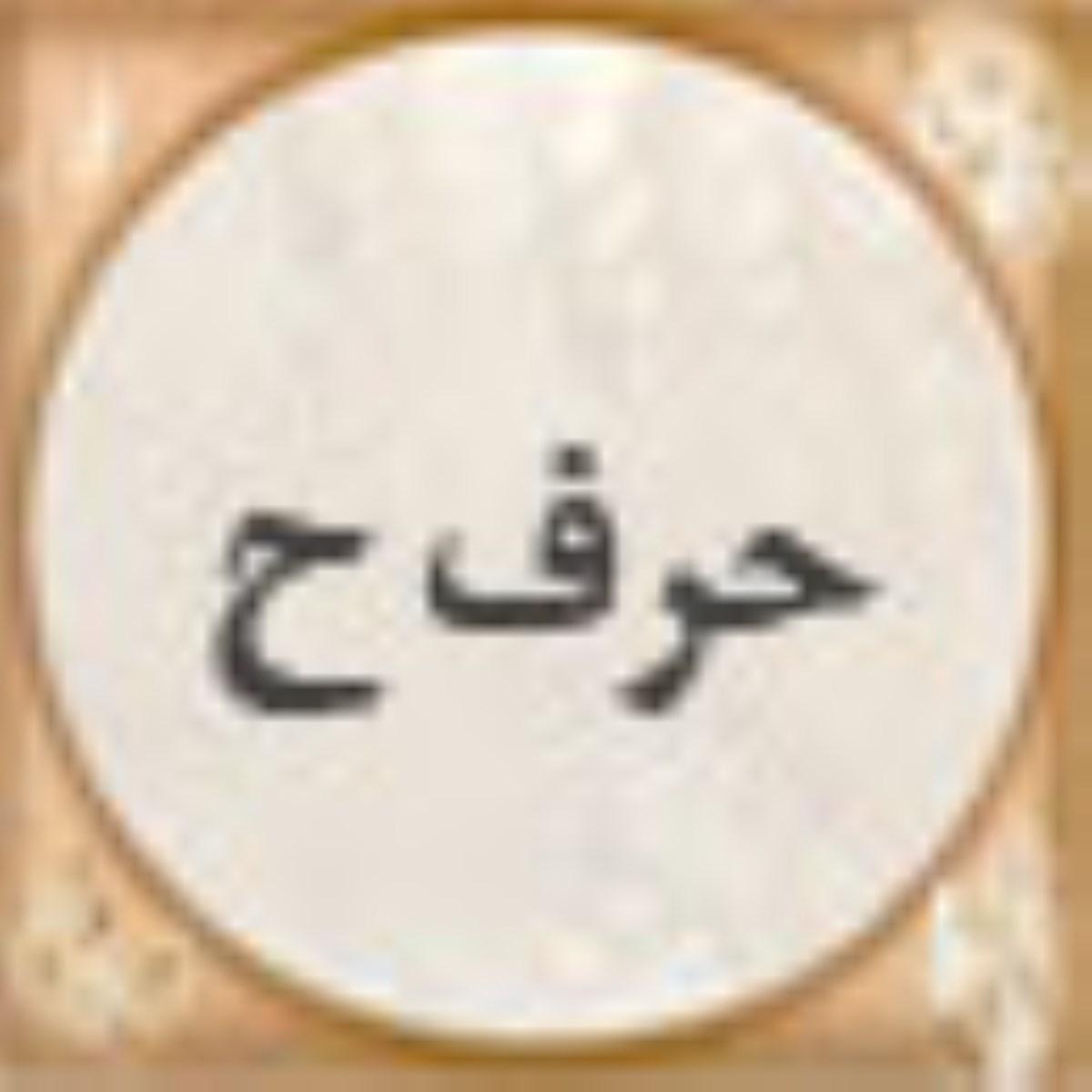 ضرب المثل ها - حرف ح