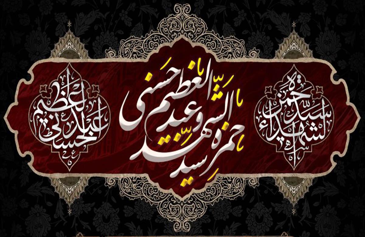 زندگی مجاهدانه به سبک حمزه سید الشهدا(ع)