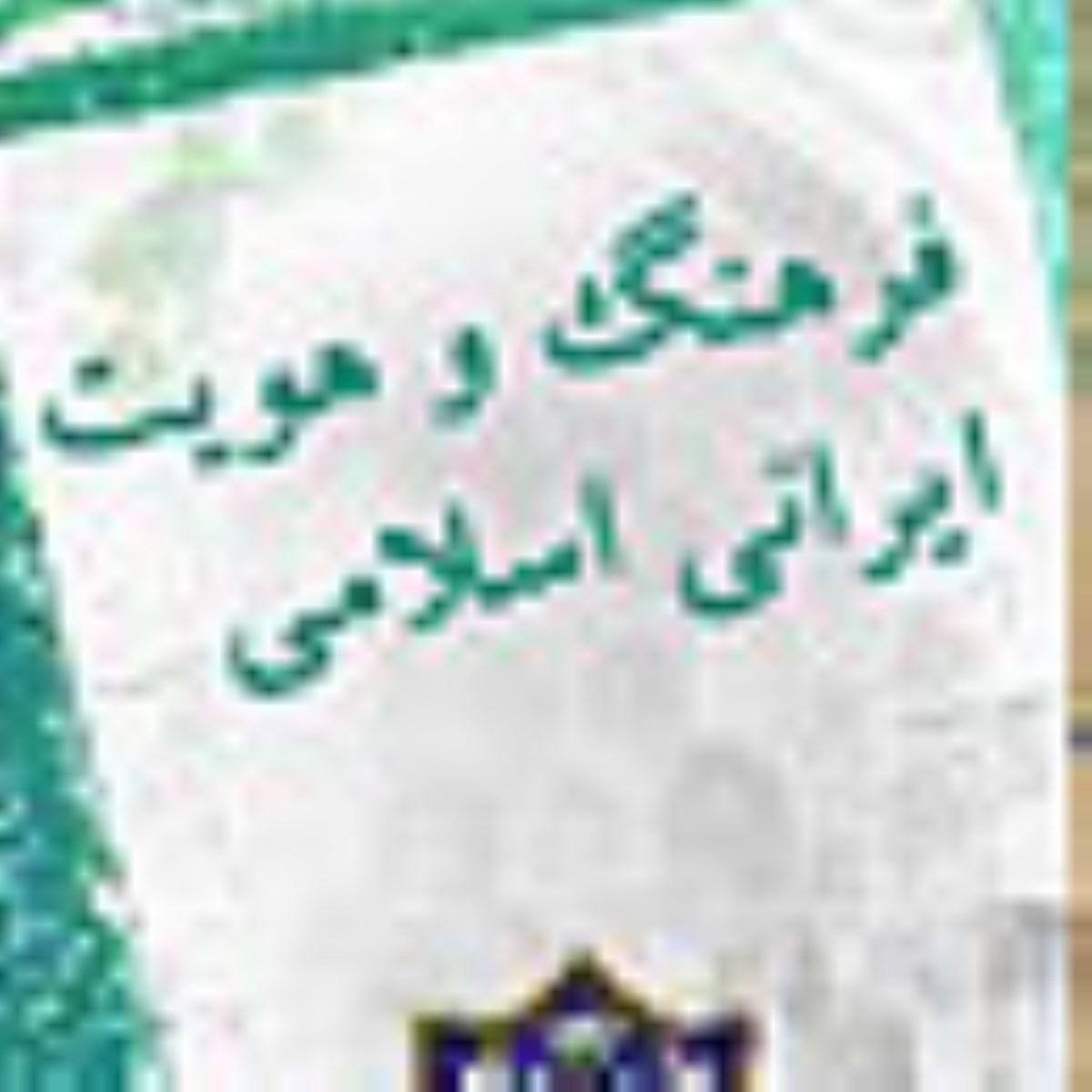 بنيان هاي فرهنگ و هويت ايراني اسلامي