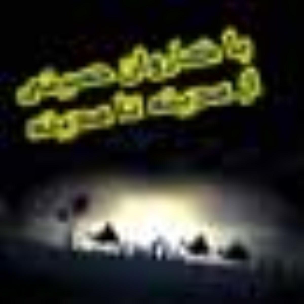 باکاروان حسینی جلد1
