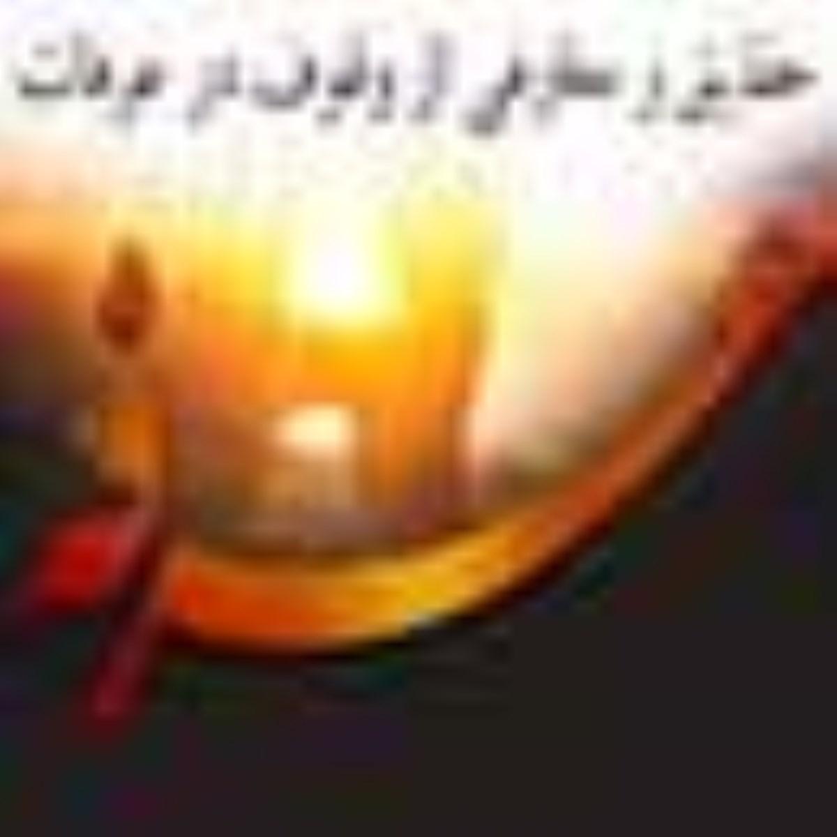 حقایق و معارفی از وقوف در عرفات