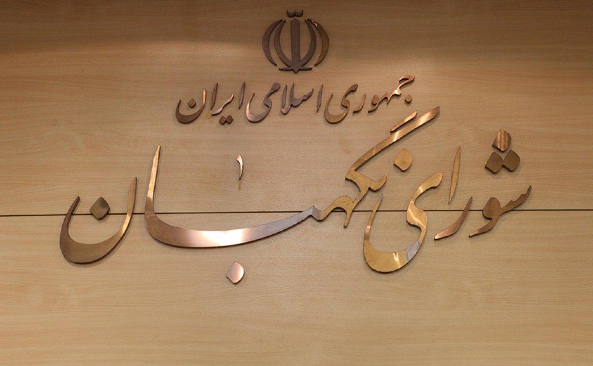 شورای نگهبان؛ مانع انحراف نظام اسلامی