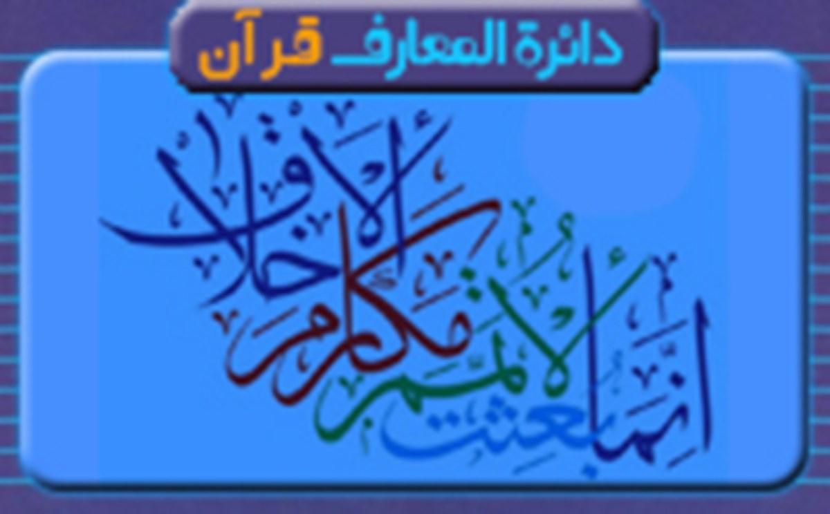 اخلاق و قرآن