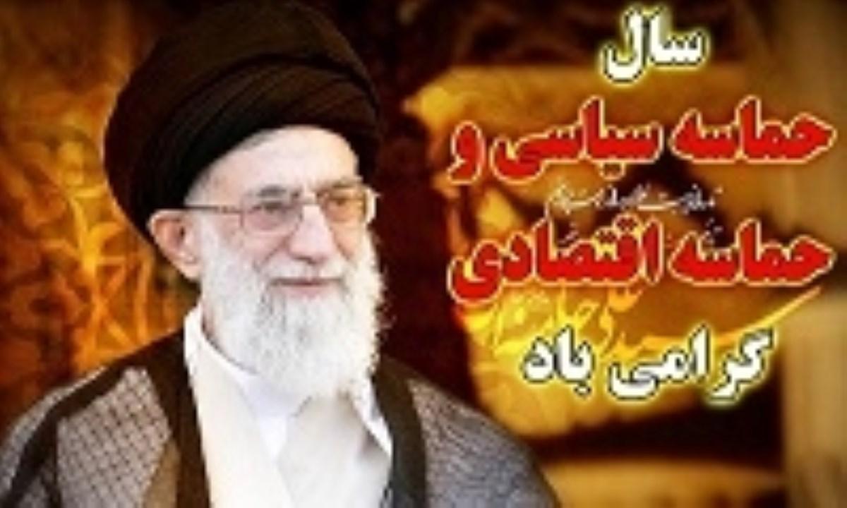 ملت ایران، حماسه آفرینان واقعی