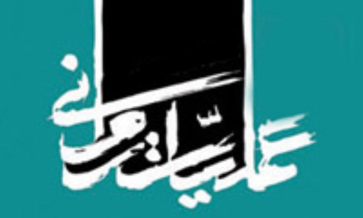 عملیات روانی از منظر قرآن و سنت