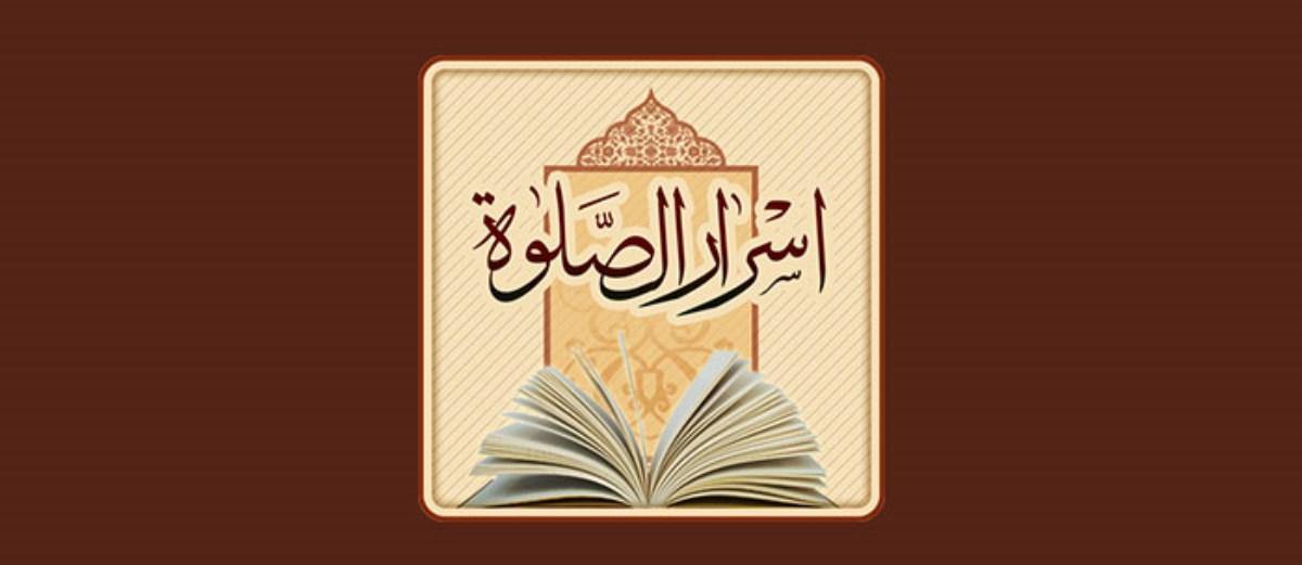 لطایف و اسرار نماز از نگاه عارفان
