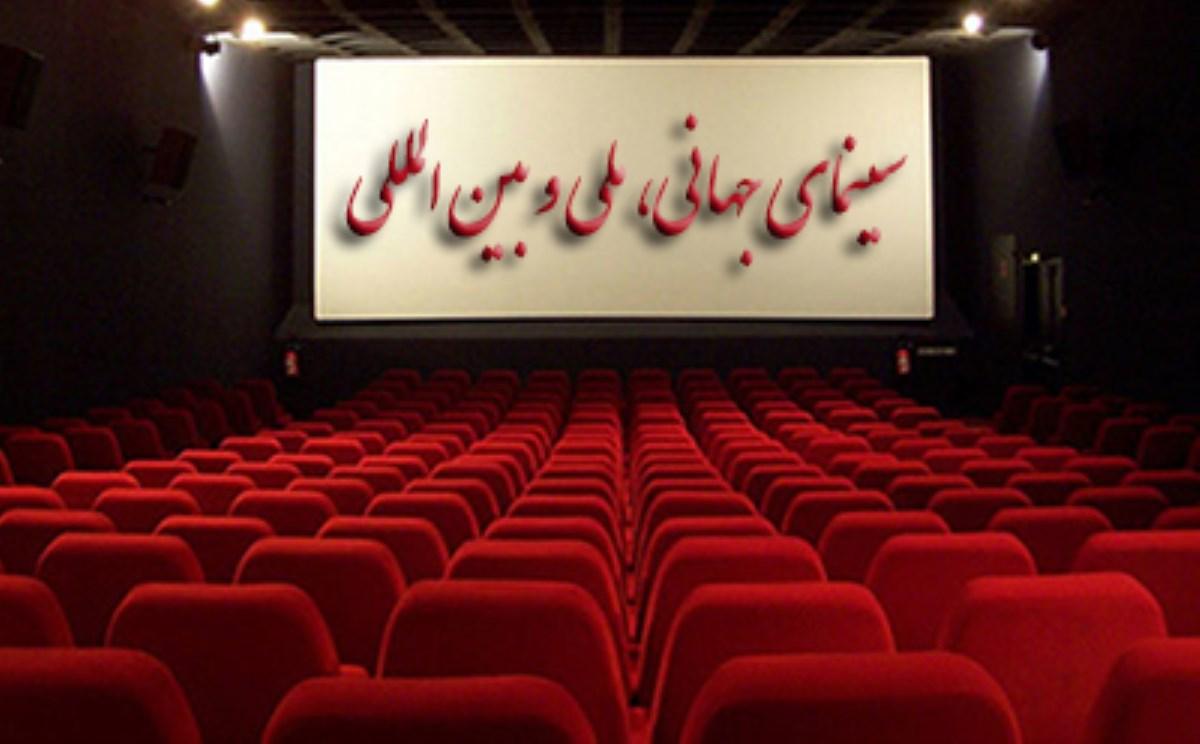 سینمای جهانی، ملی و بینالمللی