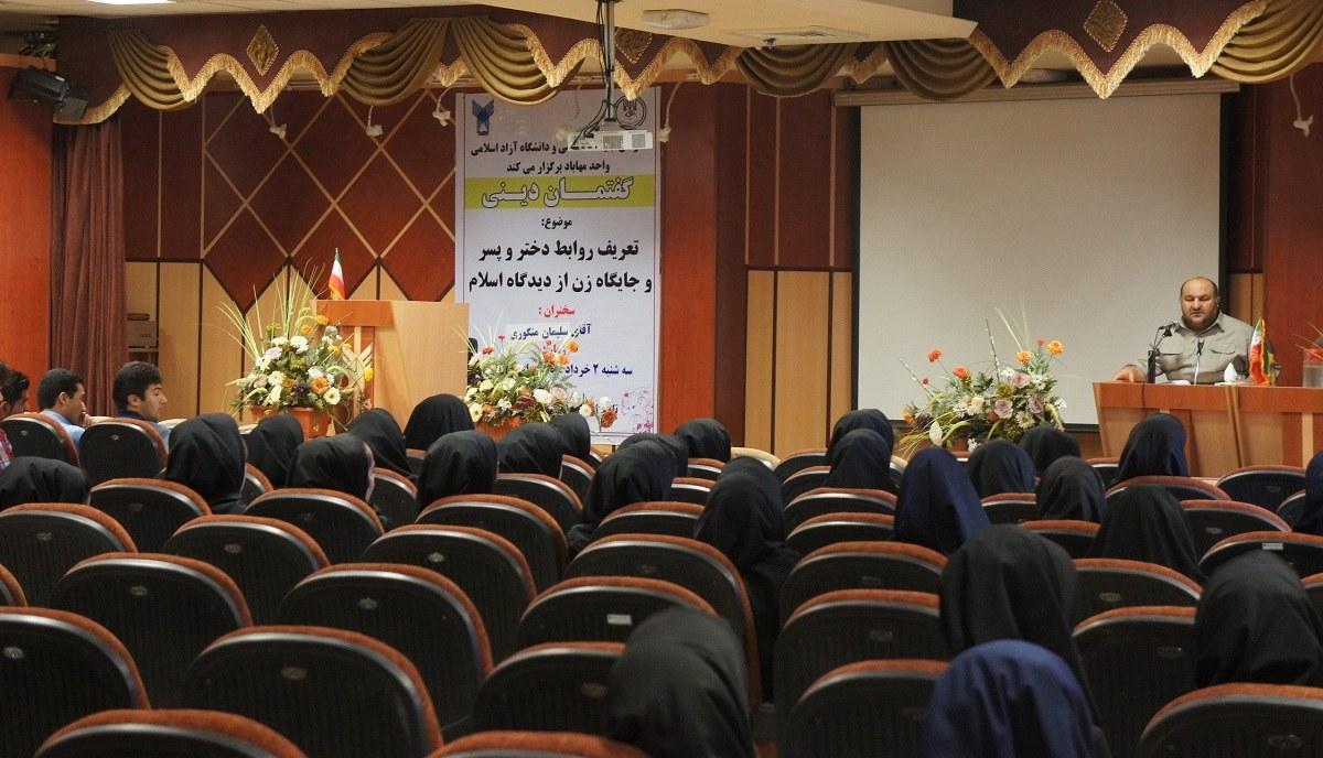 گسترش عامل اسلام در گفتمان زن