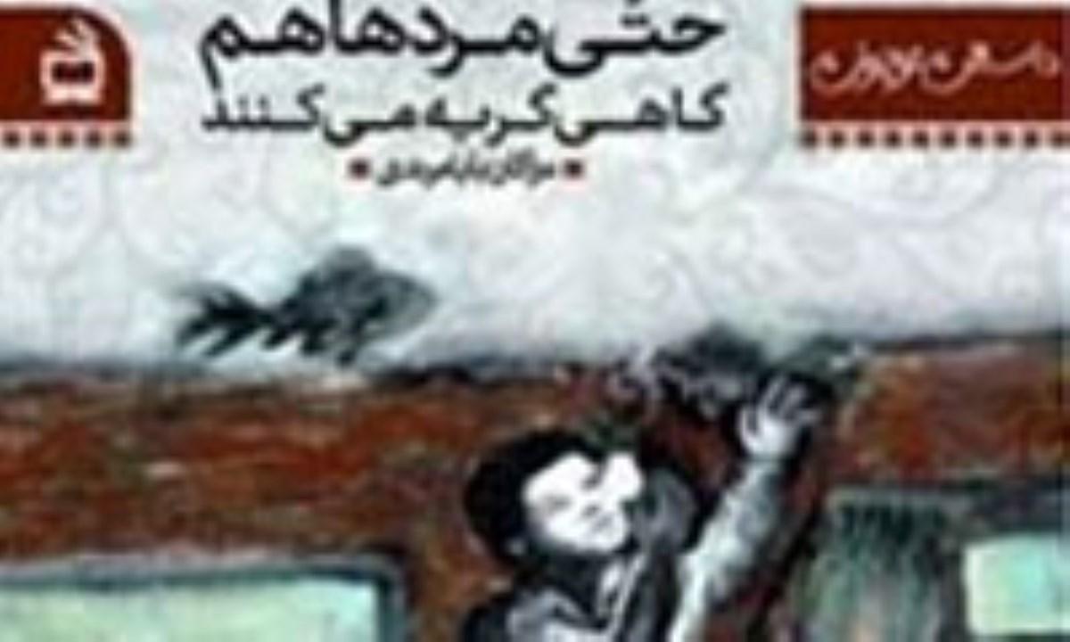 3 کتاب برای مخاطب نوجوان