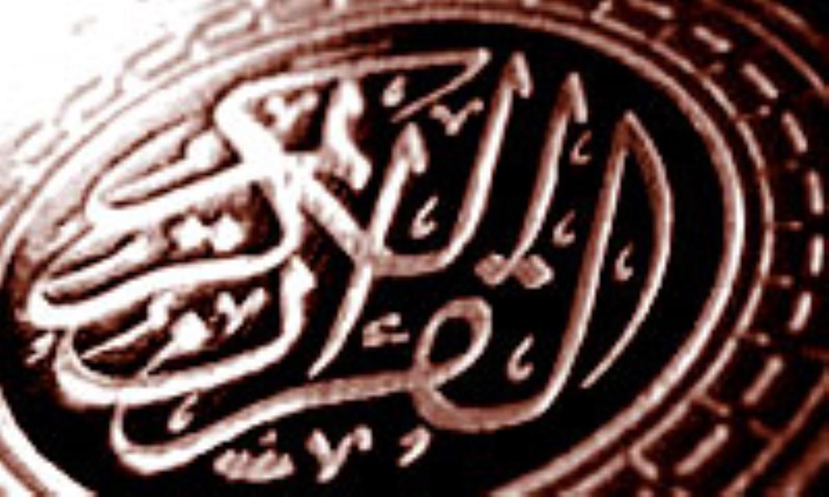 محبت در قرآن (1)