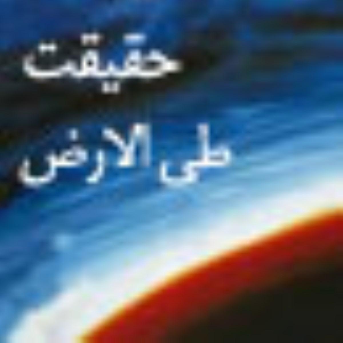 حقیقت «طی الارض» از منظر امام خمینی (ره)