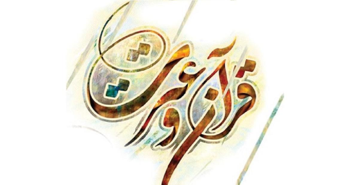 مفسران قرآن کریم