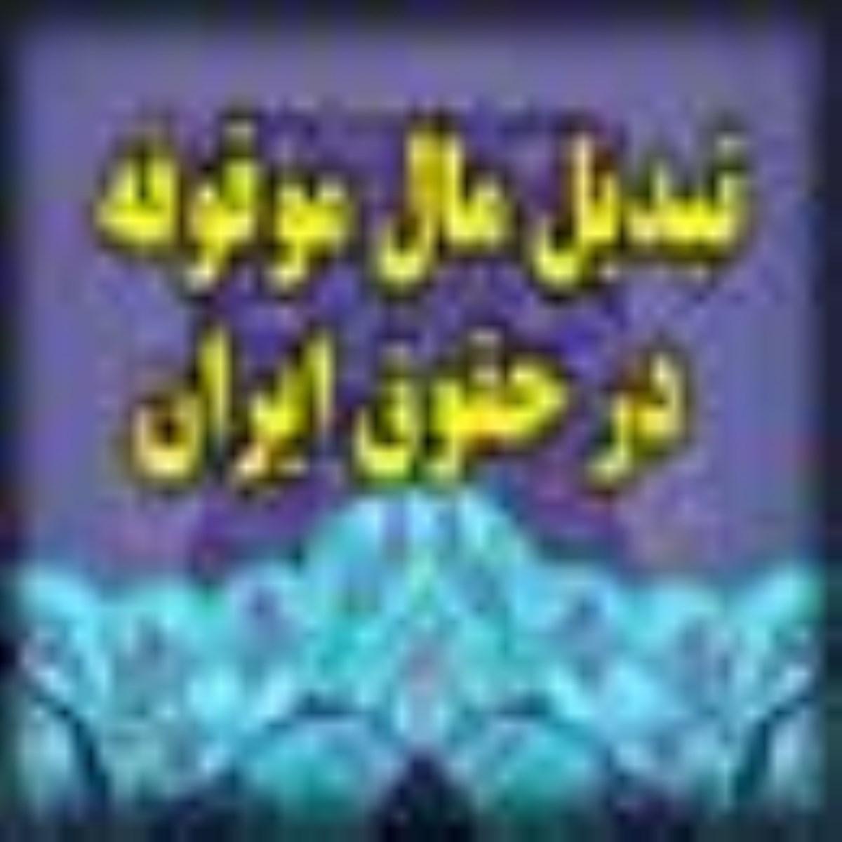 تبديل مال موقوفه در حقوق ايران و فقه اماميه