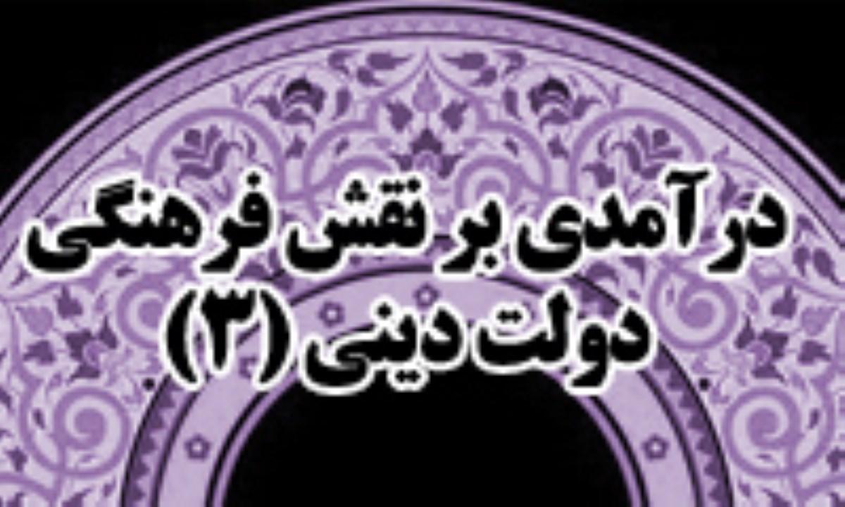 درآمدي بر نقش فرهنگي دولت ديني (3)